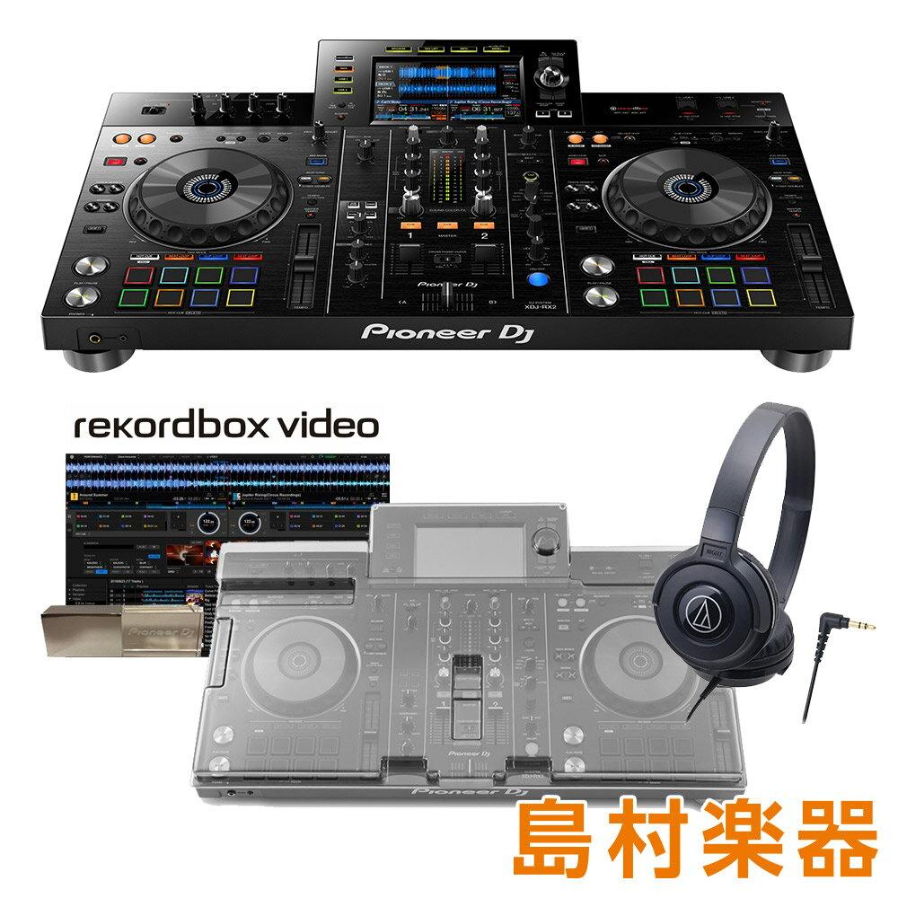 Pioneer DJ XDJ-RX2(ブラック) + アクセサリーセット [ダストカバー+ヘッドホン+オリジナルUSBメモリー(rekordbox video(ライセンス付き)] [rekordbox dj]ラインセンス付属 一体型DJシステム 【パイオニア】