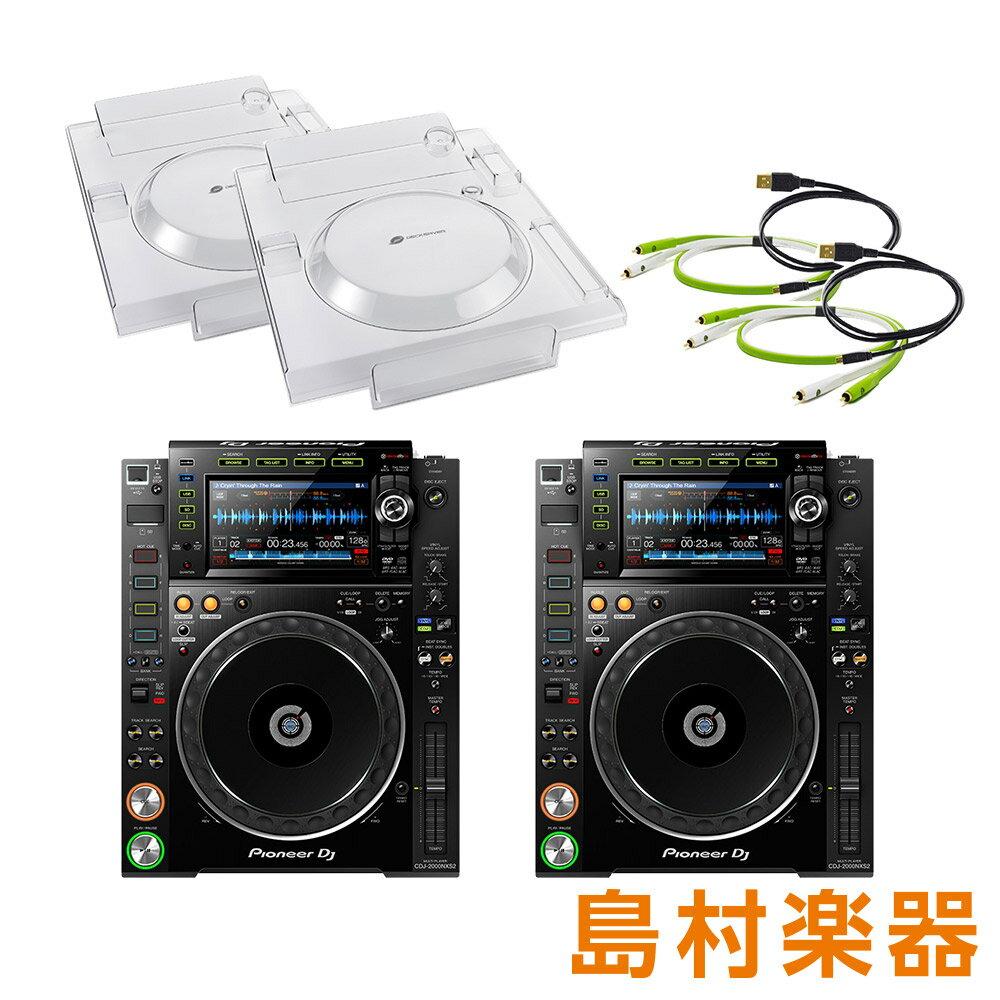 【数量限定 USBメモリ・ポーチプレゼント】Pioneer DJ CDJ-2000NXS2×2台 + アクセサリーセット [ダストカバー+USBケーブル+RCAケーブル] CDJプレーヤー 【パイオニア】
