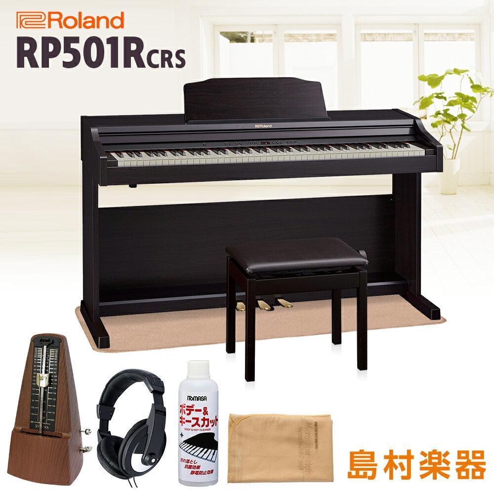 【高低自在椅子&カーペット付属】Roland RP501R CRS(クラシックローズウッド調仕上げ) 【アクセサリープレゼント中】 電子ピアノ 88鍵盤 【ローランド】【配送設置無料・代引き払い不可】【別売り延長保証対応プラン:E】