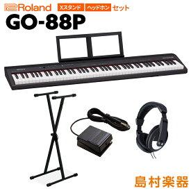 キーボード 電子ピアノ Roland GO-88P セミウェイト 88鍵盤 Xスタンド・ヘッドホンセット 【ローランド GO88P GO:PIANO88】 楽器