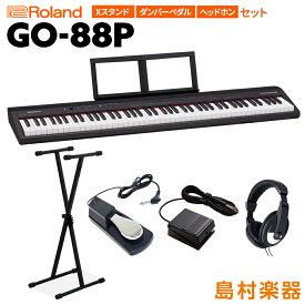キーボード 電子ピアノ Roland GO-88P セミウェイト 88鍵盤 Xスタンド・ダンパーペダル・ヘッドホンセット 【ローランド GO88P GO:PIANO88】 楽器
