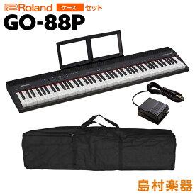 Roland GO-88P 電子ピアノ セミウェイト88鍵盤 キーボード ケースセット 【ローランド GO88P GO:PIANO88】