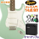 Squier by Fender Affinity Series Stratocaster Laurel Fingerboard Surf Green エレキギター 初心者14点セット 【ヤ…