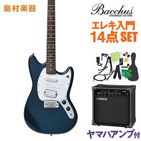 Bacchus BMS-SH/R/MH MAB エレキギター 初心者14点セット 【ヤマハアンプ付き】 ユニバースシリーズ 【バッカス ムスタング】【オンラインストア限定】
