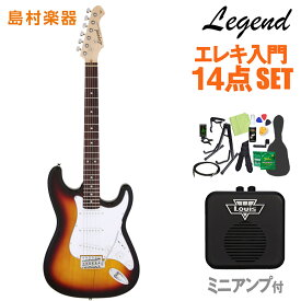 LEGEND LST-Z 3TS エレキギター 初心者14点セット 【ミニアンプ付き】 【レジェンド ストラトキャスター】【オンラインストア限定】