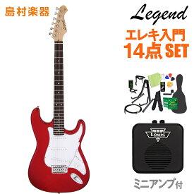 LEGEND LST-Z CA エレキギター 初心者14点セット 【ミニアンプ付き】 【レジェンド ストラトキャスター】【オンラインストア限定】