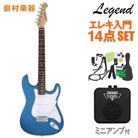 LEGEND LST-Z MBL エレキギター 初心者14点セット 【ミニアンプ付き】 【レジェンド ストラトキャスター】【オンラインストア限定】