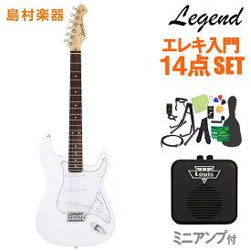 LEGEND LST-Z WH エレキギター 初心者14点セット 【ミニアンプ付き】 【レジェンド ストラトキャスター】【オンラインストア限定】