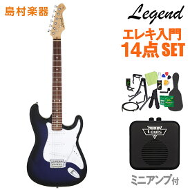 LEGEND LST-Z BBS エレキギター 初心者14点セット 【ミニアンプ付き】 【レジェンド ストラトキャスター】【オンラインストア限定】