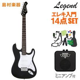 LEGEND LST-Z BKBK エレキギター 初心者14点セット 【ミニアンプ付き】 【レジェンド ストラトキャスター】【オンラインストア限定】