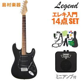 LEGEND LST-Z B エレキギター 初心者14点セット 【ミニアンプ付き】 【レジェンド ストラトキャスター】【オンラインストア限定】