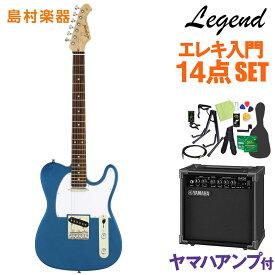 LEGEND LTE-Z MBL エレキギター 初心者14点セット 【ヤマハアンプ付き】 【レジェンド テレキャスター】【オンラインストア限定】