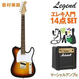 LEGEND LTE-Z 3TS エレキギター 初心者14点セット 【マーシャルアンプ付き】 【レジェンド テレキャスター】【オンラインストア限定】
