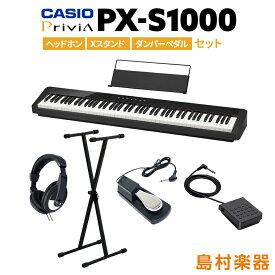 CASIO PX-S1000 BK Xスタンド・ダンパーペダル・ヘッドホンセット 【カシオ PXS1000 Privia】
