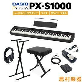 CASIO PX-S1000 BK Xスタンド・Xイス・ダンパーペダル・ヘッドホンセット 【カシオ PXS1000 Privia】