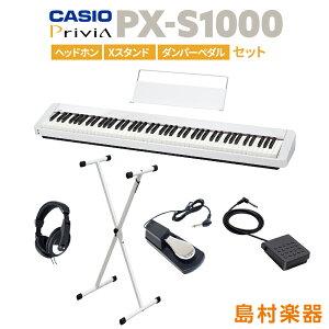 CASIO PX-S1000 WE Xスタンド・ダンパーペダル・ヘッドホンセット 【カシオ PXS1000 Privia】