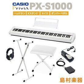 CASIO PX-S1000 WE Xスタンド・Xイス・ダンパーペダル・ヘッドホンセット 【カシオ PXS1000 Privia】