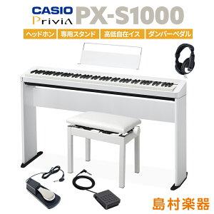CASIO PX-S1000 WE 専用スタンド・高低自在イス・ダンパーペダル・ヘッドホンセット 【カシオ PXS1000 Privia】
