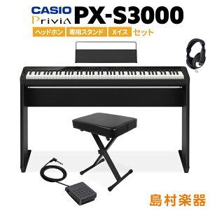 CASIO PX-S3000 BK 専用スタンド・Xイス・ヘッドホンセット 【カシオ PXS3000 Privia】