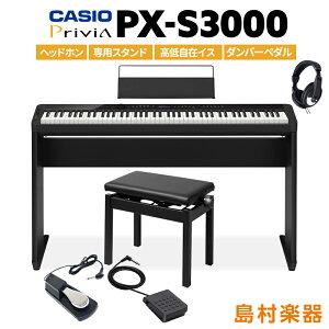 CASIO PX-S3000 BK 専用スタンド・高低自在イス・ダンパーペダル・ヘッドホンセット 【カシオ PXS3000 Privia】