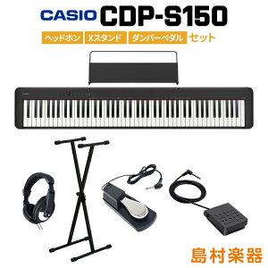 CASIO CDP-S150 BK Xスタンド・ダンパーペダル・ヘッドホンセット 【カシオ CDPS150】