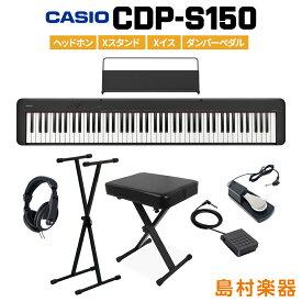 CASIO CDP-S150 BK Xスタンド・Xイス・ダンパーペダル・ヘッドホンセット 【カシオ CDPS150】
