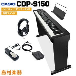 CASIO CDP-S150 BK 専用スタンド・ダンパーペダル・ヘッドホンセット 【カシオ CDPS150】