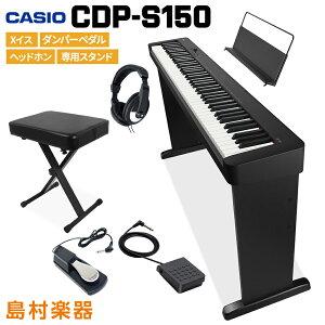 CASIO CDP-S150 BK 専用スタンド・Xイス・ダンパーペダル・ヘッドホンセット 【カシオ CDPS150】