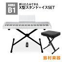 KORG B1WH X型スタンド・イスセット 電子ピアノ 88鍵盤 【コルグ】 【オンライン限定】 【別売り延長保証対応プラン:…