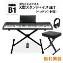 KORG B1BK X型スタンド・イス・ヘッドホンセット 電子ピアノ 88鍵盤 【コルグ】 【オンライン限定】 【別売り延長保証…