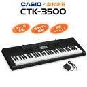 CASIO CTK-3500 キーボード 【61鍵】 【カシオ】【島村楽器限定】