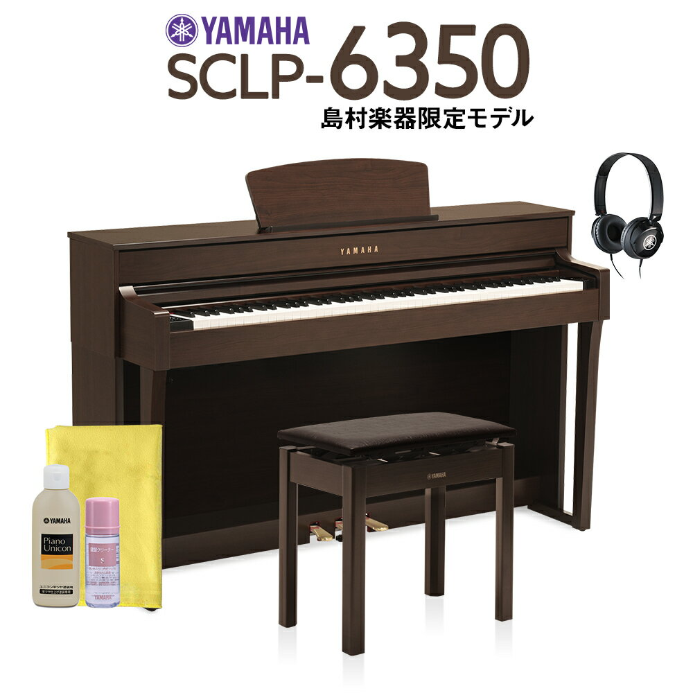 YAMAHA SCLP-6350 電子ピアノ 88鍵盤 【ヤマハ SCLP6350】【島村楽器限定】【配送設置無料・代引き払い不可】【別売り延長保証対応プラン:D】
