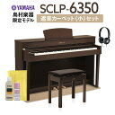 【7/31まで 純正ピアノカバー プレゼント中】YAMAHA SCLP-6350 カーペット(小)セット 電子ピアノ 88鍵盤 【ヤマハ SCL…