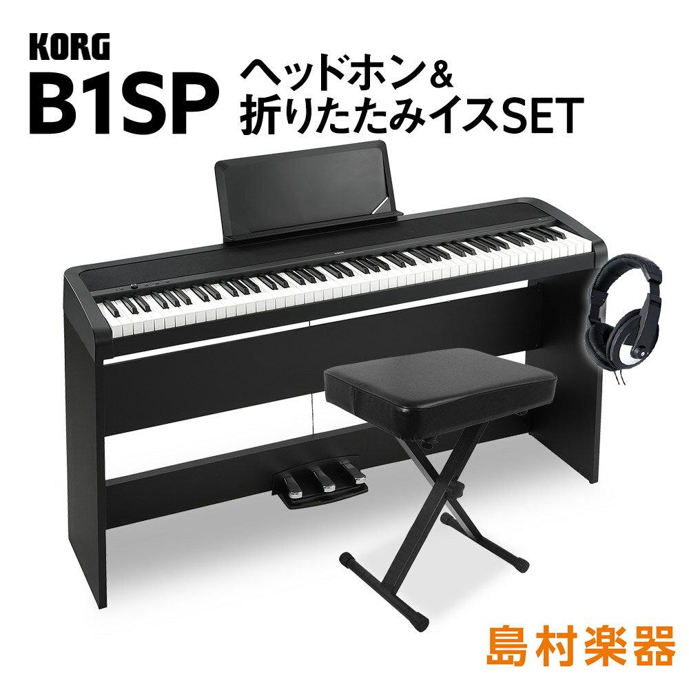 KORG B1SP BK X型イス・ヘッドホンセット 電子ピアノ 88鍵盤 【コルグ デジタルピアノ】【オンライン限定】【別売り延長保証対応プラン:E】