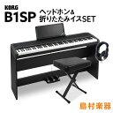 KORG B1SP BK X型イス・ヘッドホンセット 電子ピアノ 88鍵盤 【コルグ デジタルピアノ】【オンライン限定】【別売り延…