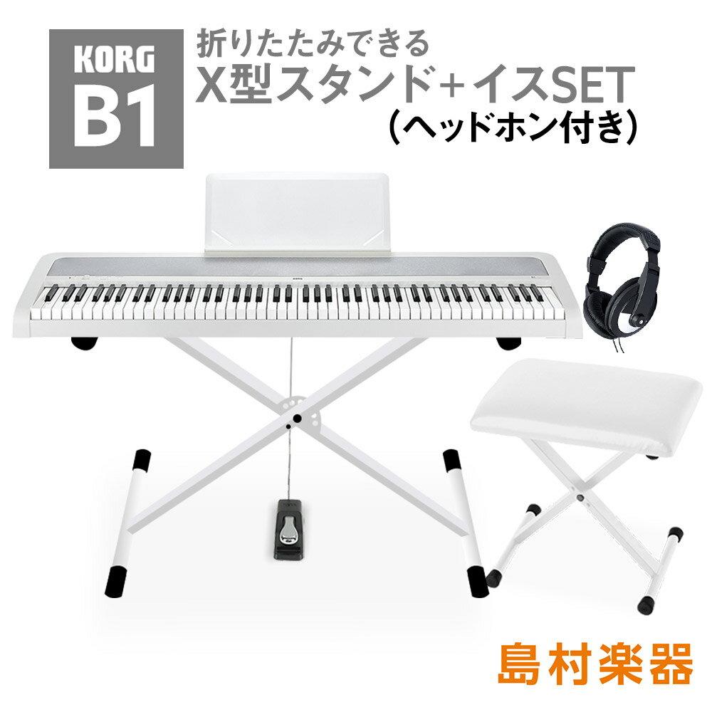 KORG B1 WH Xスタンド(白)・Xイス(白)・ヘッドホンセット 電子ピアノ 88鍵盤 【コルグ】【オンライン限定】【別売り延長保証対応プラン:E】