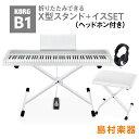 KORG B1 WH Xスタンド(白)・Xイス(白)・ヘッドホンセット 電子ピアノ 88鍵盤 【コルグ】【オンライン限定】【別売り延…