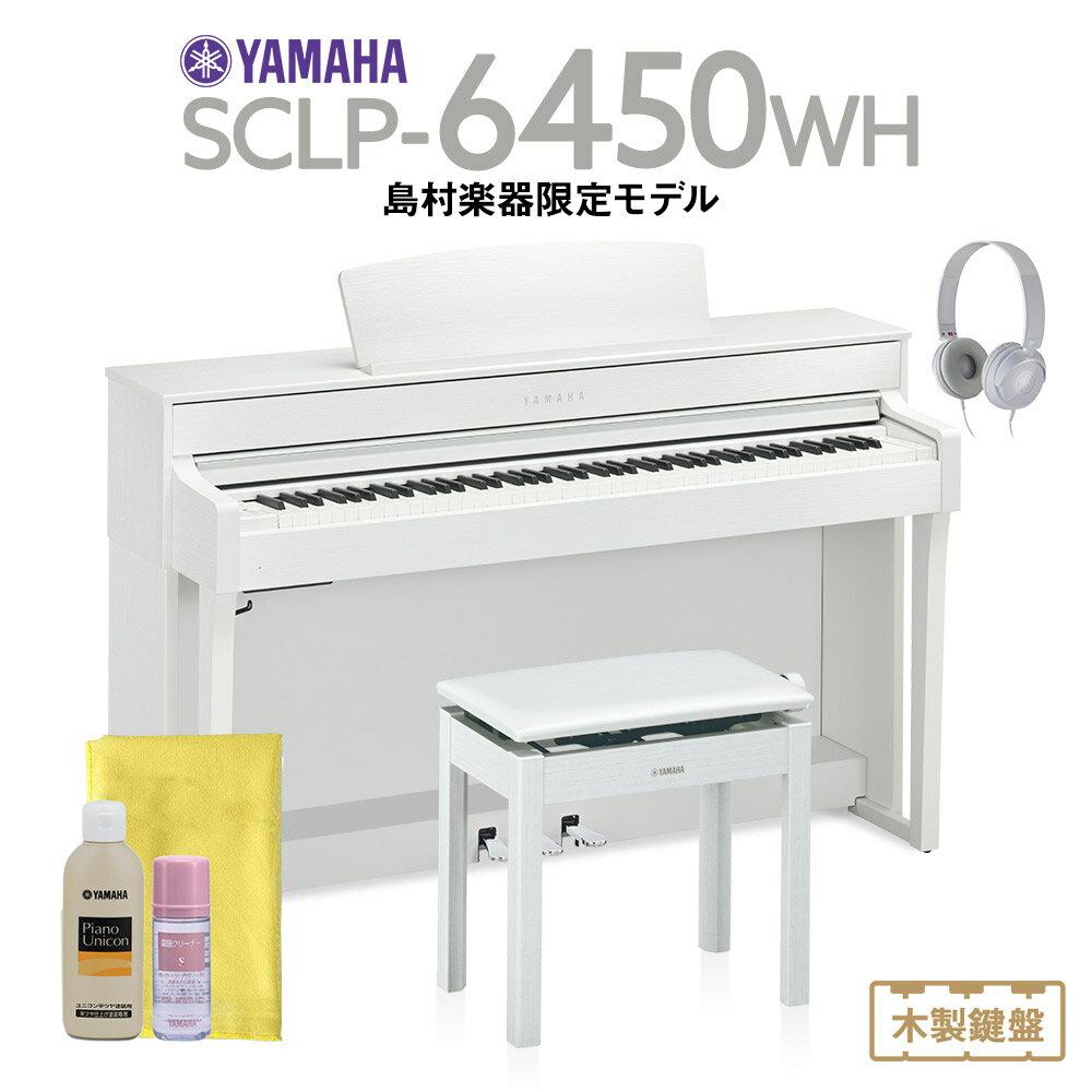 YAMAHA SCLP-6450 WH 電子ピアノ 88鍵盤 【ヤマハ SCLP6450】【島村楽器限定】【配送設置無料・代引き払い不可】【別売り延長保証対応プラン:C】