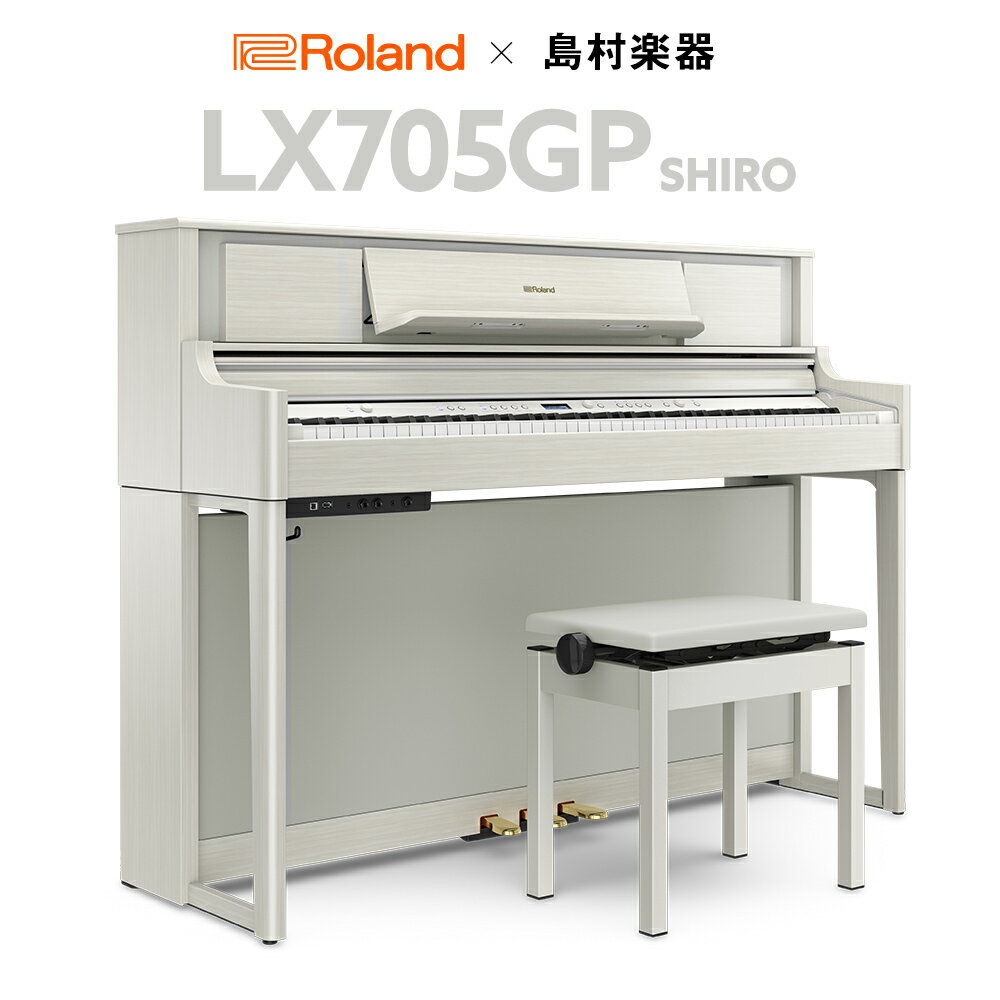 Roland LX705GP SR (SHIRO) 電子ピアノ 88鍵盤 【ローランド】【島村楽器限定】【配送設置無料・代引不可】【別売り延長保証対応プラン:C】