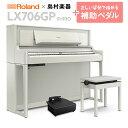 【12/25迄 延長保証半額対象商品】 Roland LX706GP SR (SHIRO) 電子ピアノ 88鍵盤 補助ペダルセット 【ローランド】…