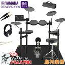 YAMAHA DTX432KUPGS 3シンバル拡張 マット付き自宅練習8点セット 電子ドラムセット 【ヤマハ】【島村楽器オンラインス…