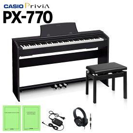♪♪ママキャンペーン♪♪CASIO PX-770BK 同色高低自在イス&ママ用イス&ヘッドホンセット 電子ピアノ 88鍵盤 【カシオ PX770】 【オンライン限定】