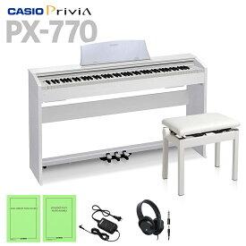 ♪♪ママキャンペーン♪♪CASIO PX-770WE 同色高低自在イス&ママ用イス&ヘッドホンセット 電子ピアノ 88鍵盤 【カシオ PX770】 【オンライン限定】