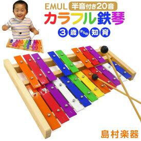 子供用 鉄琴 おもちゃ グロッケン 楽器 知育 玩具 プレゼント カラフル 20音 EMUL MTGL-12CH 島村楽器限定