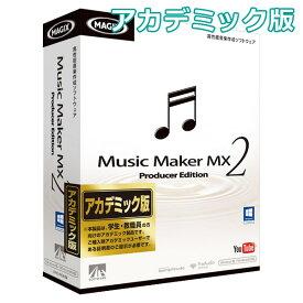 AH-Software Music Maker MX2 Producer Edition アカデミック版 音楽作成ソフト 【AHソフトウェア】