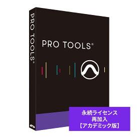 Avid Pro Tools アカデミック版 永続ライセンス 再加入プラン 【アビッド プロツールス】