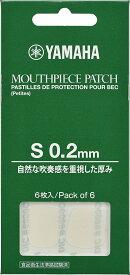 YAMAHA MPPAS2 マウスピースパッチ 【Sサイズ】 【0.2mm】 【ヤマハ】