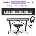 キーボード 電子ピアノ YAMAHA NP-32B ブラック スタンド・イス・ヘッドホンセット 76鍵盤 【ヤマハ NP32B】【オンラ…