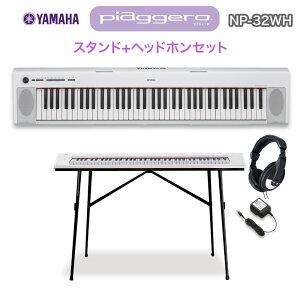 キーボード 電子ピアノ YAMAHA NP-32WH ホワイト スタンド・ヘッドホンセット 76鍵盤 【ヤマハ NP32WH】【オンラインストア限定】 楽器