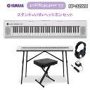 キーボード 電子ピアノ YAMAHA NP-32WH ホワイト スタンド・イス・ヘッドホンセット 76鍵盤 【ヤマハ NP32WH】【オン…